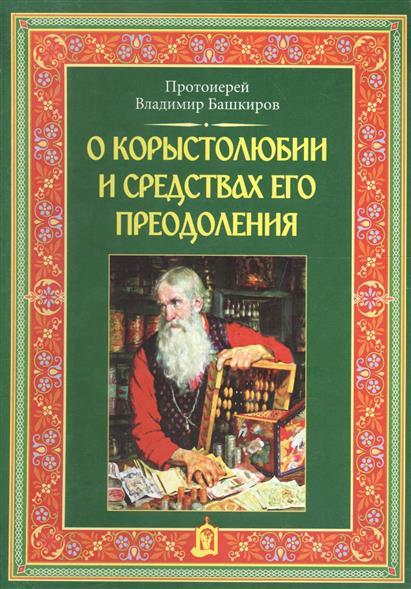 Башкиров В., прот. О корыстолюбии и средствах его преодоления цена