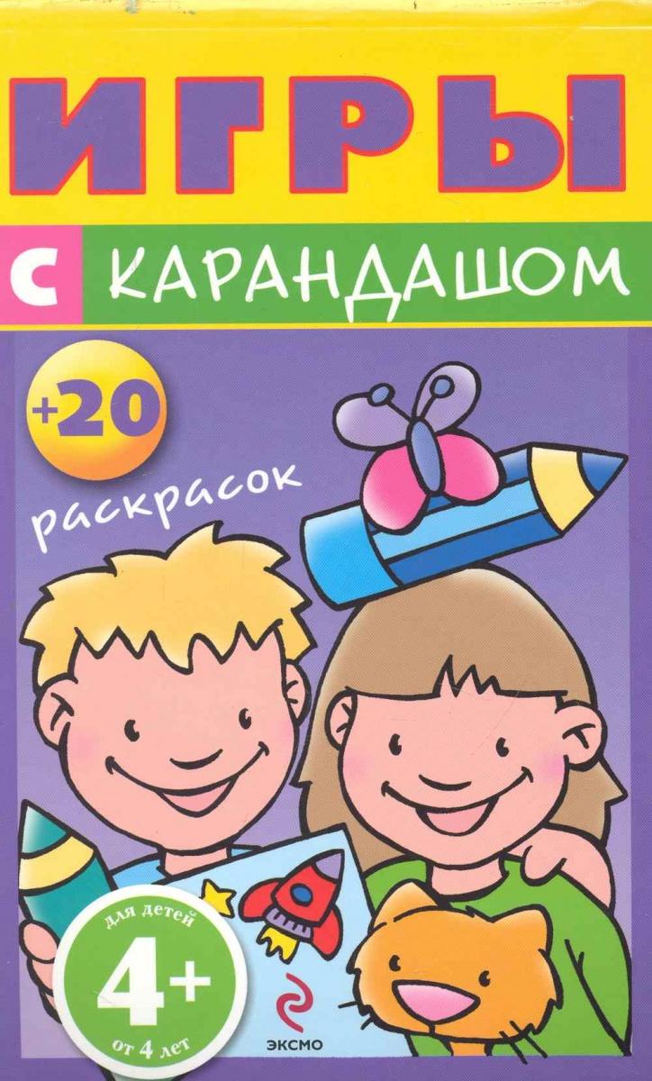 Кеженова О. (пер.) Р Игры с карандашом