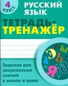 Русский язык. 4 класс. Задание на закрепления знаний в школе и дома