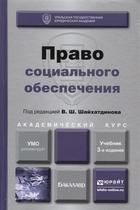 Право социального обеспечения. Учебник для академического бакалавриата. 3-е издание, переработанное и дополненное
