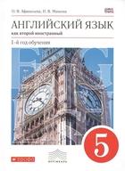 Английский язык как второй иностранный. 1-й год обучения. 5 класс. Учебник