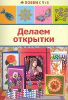 Делаем открытки