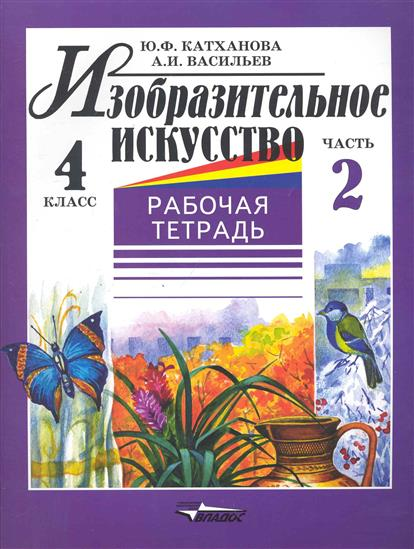ИЗО Раб. тетрадь 4 кл. т.2/2тт.