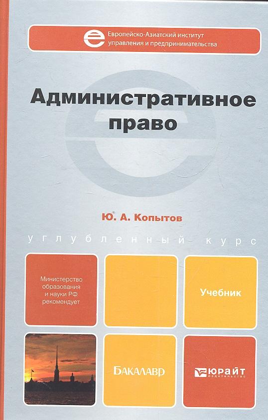 Копытов Ю. Административное право. Учебник для бакалавров