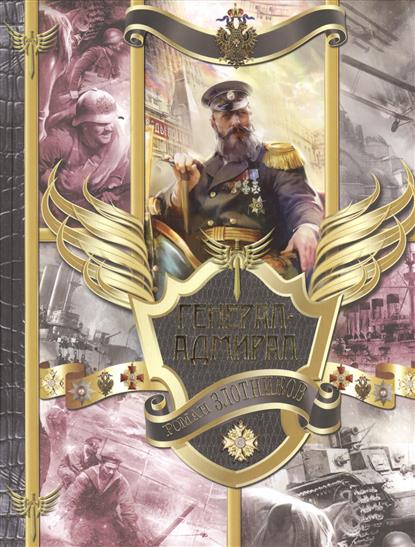 Злотников Р. Генерал-адмирал: Генерал-адмирал. На переломе веков. Взлет. Война белый генерал адмирал макаров