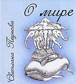Пеунова С. О мире ISBN: 9785988971061 пеунова с азбука счастья кн 2 главное о мире