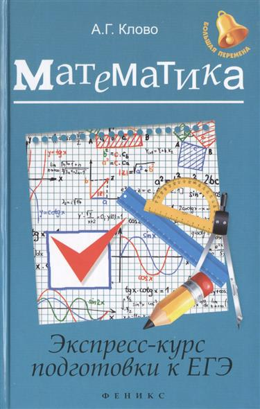 Клово А. Математика. Экспресс-курс подготовки к ЕГЭ математика полный курс подготовки к егэ cd