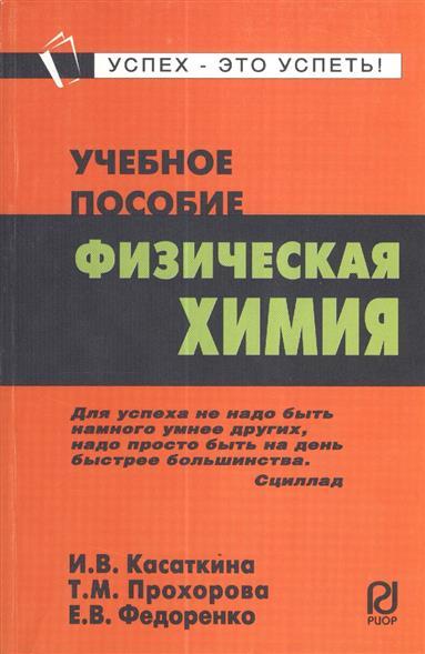 Касаткина И. Физическая химия Уч. пос. карман.формат дмитриева е физика в примерах и задачах уч пос