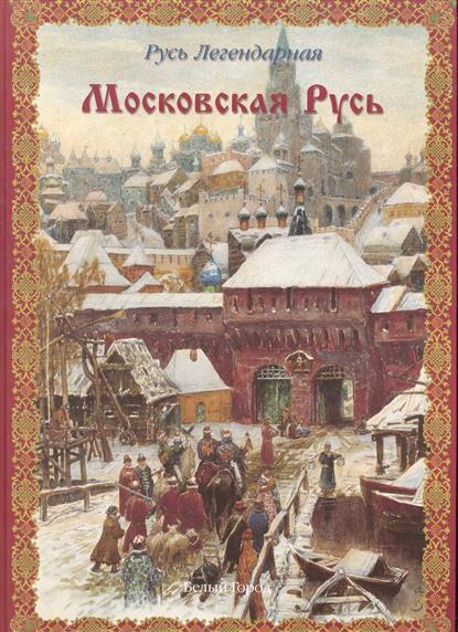 Калашников В. Московская Русь Русь Легендарная Кн.4 русь 77 стенка