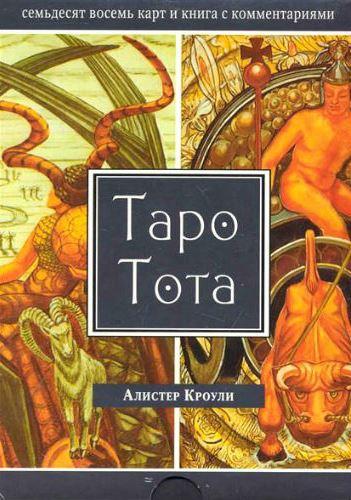 Кроули А. Таро Тота. 78 карт и книга с комментариями шмаков в священная книга тота великие арканы таро