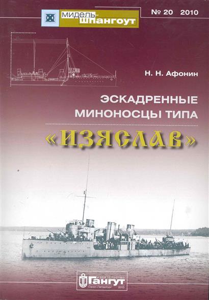 Эскадренные миноносцы типа Изяслав