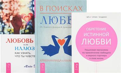 Джордж М., Хендрикс Г. И др. Любовь или иллюзия + В поисках любви + Обретение истинной любви (комплект из 3 книг) цена