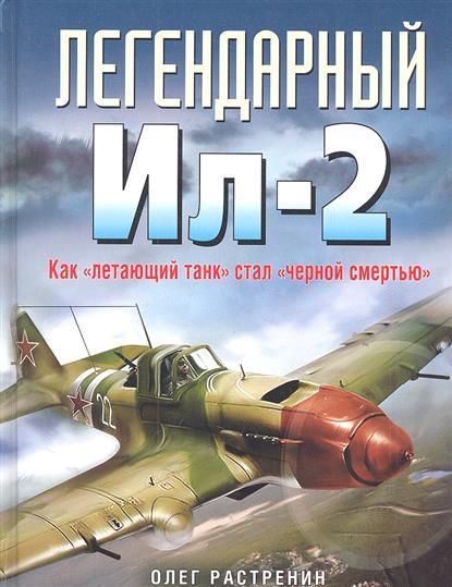 """Легендарный Ил -2. Как """"летающий танк"""" стал """"черной смертью"""""""