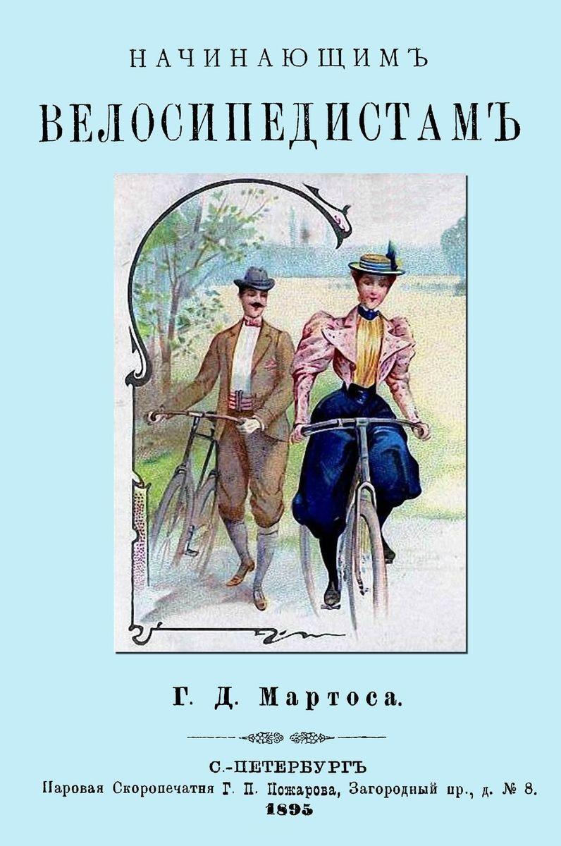 Мартоса Г. Начинающим велосипедистам начинающим велосипедистам