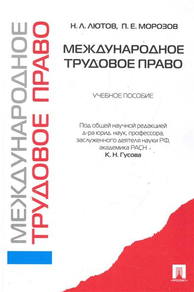 Международное трудовое право Учеб. пос.