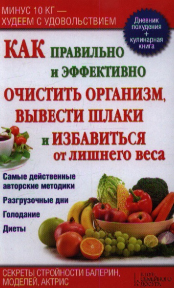 Емельянова И. (сост.) Как правильно и эффективно очистить организм, вывести шлаки и избавиться от лишнего веса