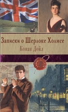 Записки о Шерлоке Холмсе. Повести и рассказы