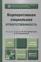 Корпоративная социальная ответственность: учебник и практикум для академического бакалавриата