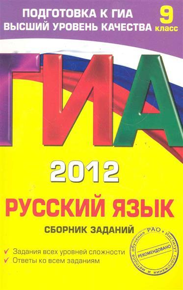 Львова С.: ГИА 2012 Русский язык Сборник заданий 9 кл.