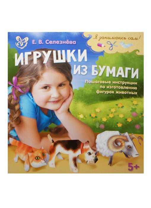 Селезнева Е. Игрушки из бумаги. шаговые инструкции фигурок животных (5+)
