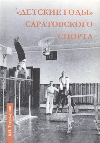 Детские годы Саратовского спорта