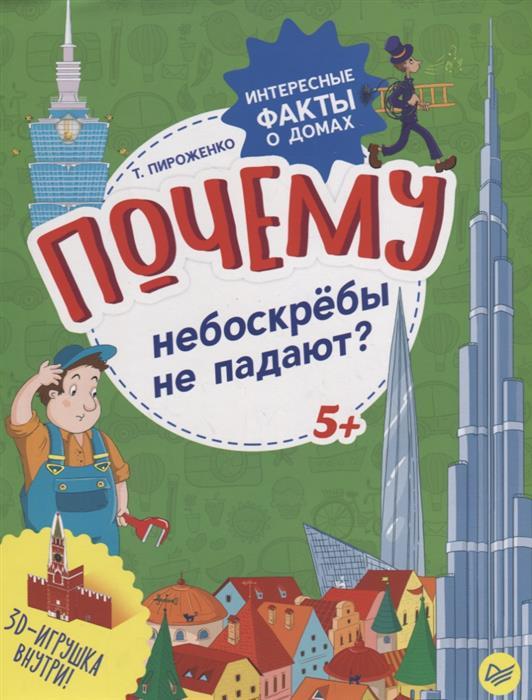 Почему небоскрёбы не падают? Интересные факты о домах, Пироженко Т.