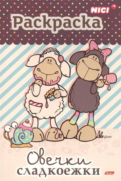 Овечки-сладкоежки. Раскраска henglei овечки