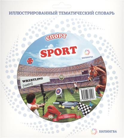 Спорт = Sport