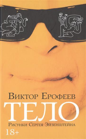 Ерофеев В. Тело ерофеев б экологическое право россии ерофеев