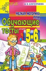 Мелкая моторика руки Обуч. тесты 5-6 л