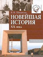 Новейшая история 20 века Книга для чтения