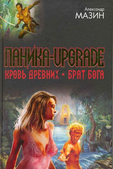 Мазин А. Паника-upgrade Кровь Древних Брат Бога паника upgrade кровь древних