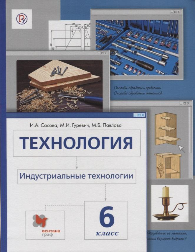 Сасова И., Гуревич М., Павлова М. Технология. Индустриальные технологии. 6класс. Учебник цена 2017