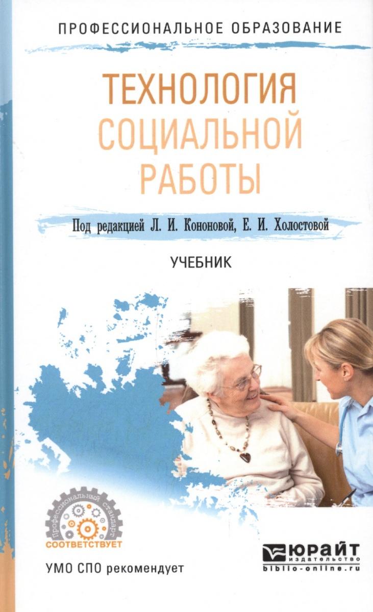 Кононова Л., Холостова Е. Технология социальной работы. Учебник для СПО холостова е и управление в социальной работе учебник для бакалавров isbn 978 5 394 02028 5