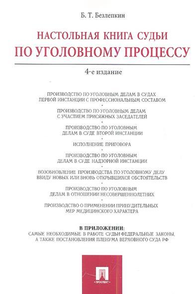 Настольная книга судьи по уголовному процессу. Издание четвертое, переработанное и дополненное