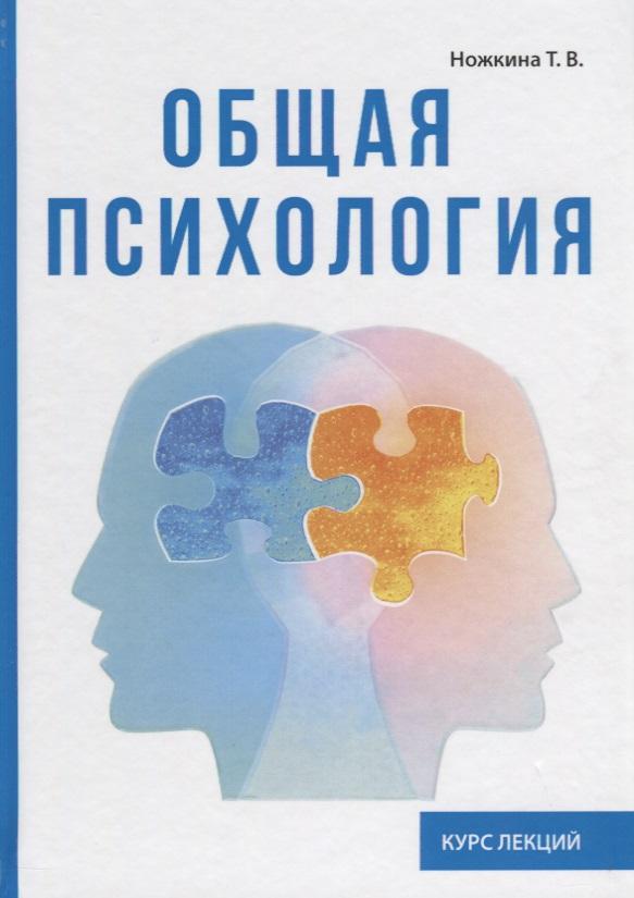 Ножкина Т. Общая психология