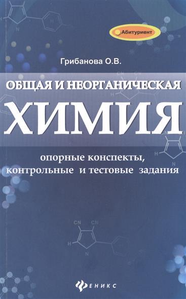 Общая и неорганическая химия. Опорные конспекты, контрольные и тестовые задания