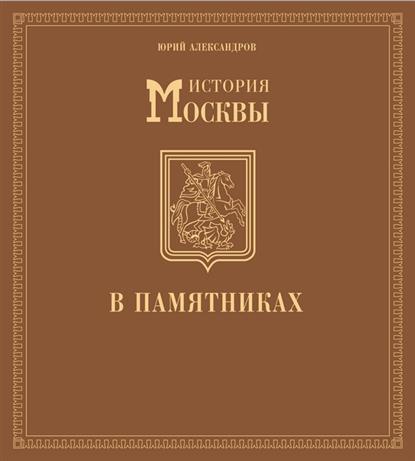 История Москвы в памятниках