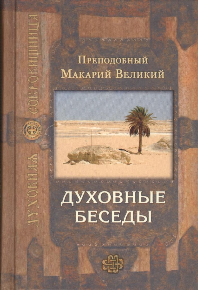 Преподобный Макарий Великий Духовные беседы египетский м духовные беседы