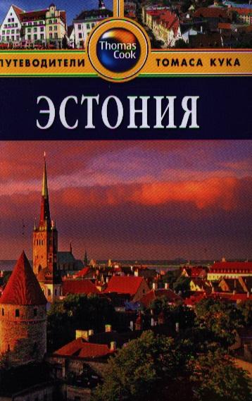Горди Р. Эстония. Путеводитель. 2-е издание, переработанное и дополненное