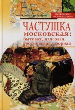 Частушка московская Бытовая плясовая эротическая озорная