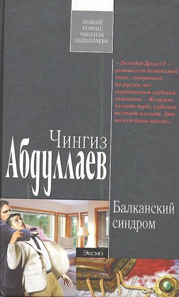 Абдуллаев Ч. Балканский синдром синдром моргалова