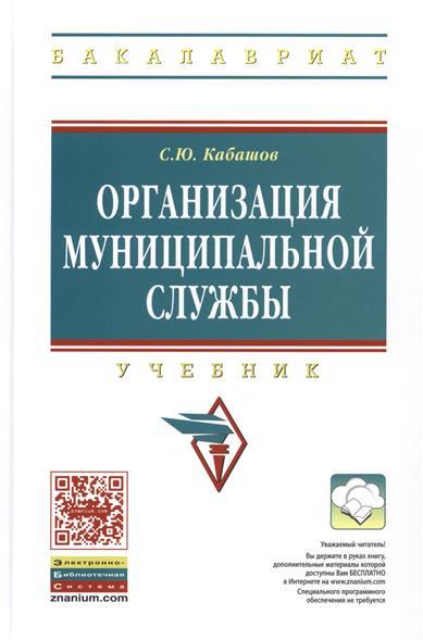Организация муниципальной службы. Учебник. Второе издание, переработанное и дополненное