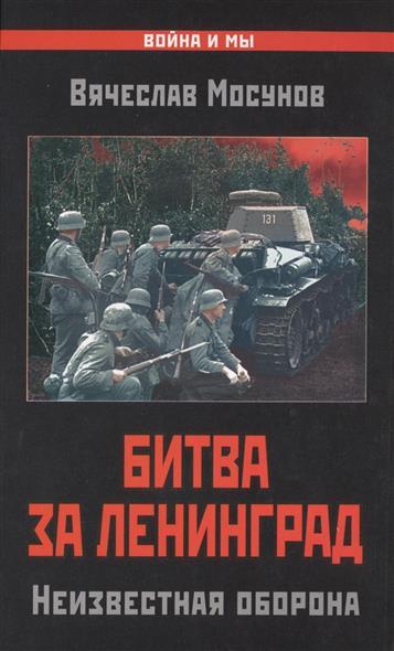 Мосунов В. Битва за Ленинград. Неизвестная оборона мосунов в битва за ленинград враг у ворот