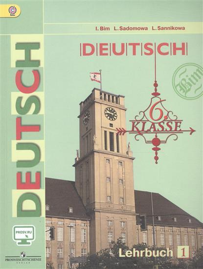 Немецкий язык. 6 класс. Учебник. В двух частях. Часть 1