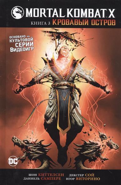 Киттелсен Ш. Mortal Kombat X. Книга 3. Кровавый остров ак mortal kombat komplete edition