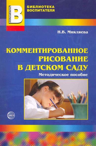 Комментированное рисование в детском саду Метод. пособие