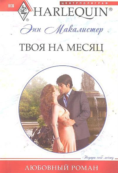 прослойка термо лучшие любовные романы про греков полипропилена лучше всего