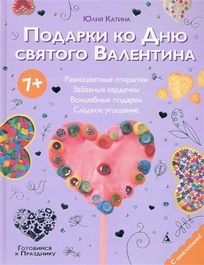 ФОТО Катина Ю. Подарки ко Дню святого Валентина