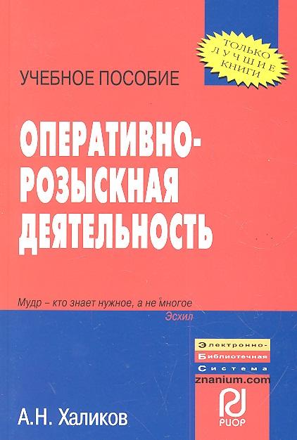 Халиков А. Оперативно-розыскная деятельность. Учебное пособие cactus cs ept0925